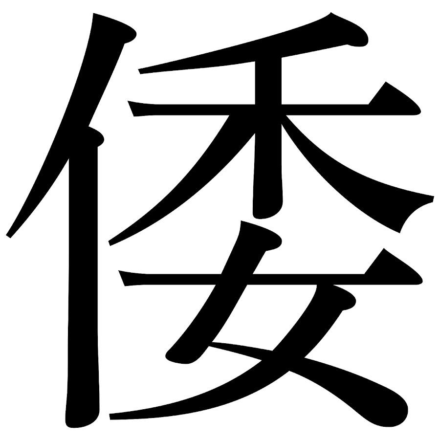 Китайские обереги тату фото